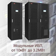 Трёхфазные модульные ИБП