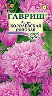 Астра Королевская розовая, (0,3 г.)