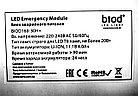 Блок аварийного питания, 20Вт для светодиодных ламп., фото 4