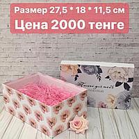 """Подарочная коробка """" Только для тебя с любовью """" 27,5 х 18 х 11,5 см"""