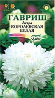 Астра Королевская белая, (0,3 г.)