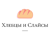Хлебцы и Слайсы