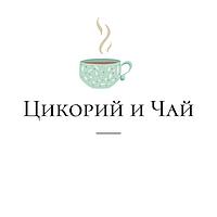 Молоко, чай, цикорий