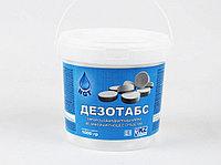 Хлор таблетки дезинфицирующие ДЕЗОТАБС 1 кг (300 шт)