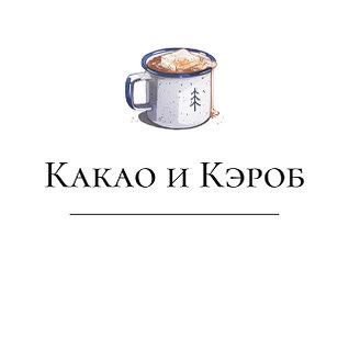 Какао продукция/Кэроб