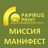 """""""Время меняться"""" Манифест компании Papirus Print"""
