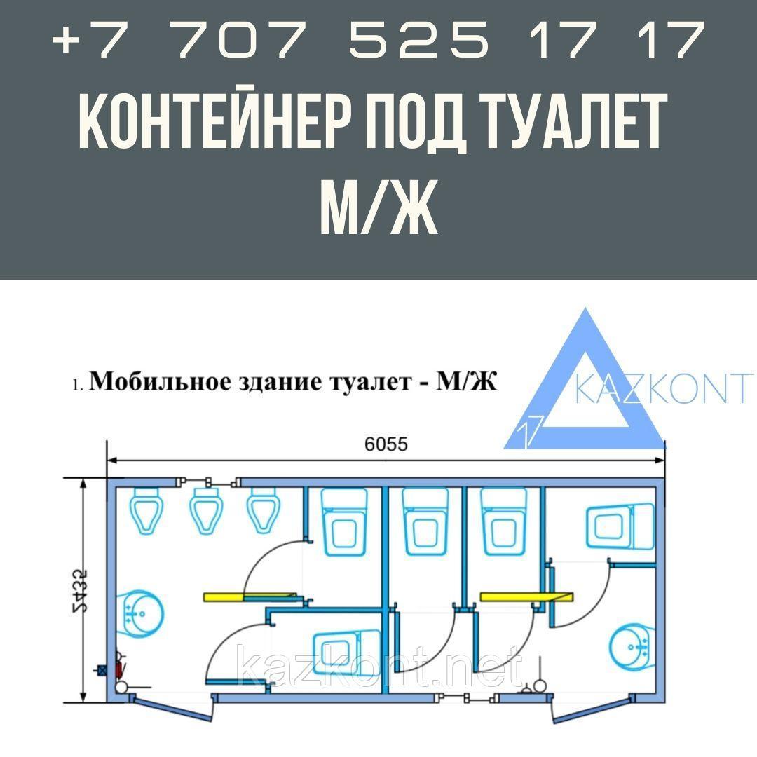Контейнер под Туалет М/Ж
