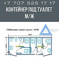 Контейнер под Туалет М/Ж, фото 1