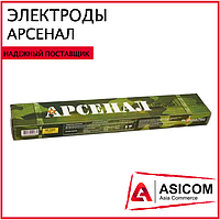Сварочные электроды - АРСЕНАЛ, МР-3, d - 3 мм