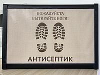 Дезинфекционный коврик 80х50