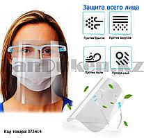 Очки защитные с пленкой на все лицо защитный экран с очками прозрачная