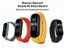 Фитнес-браслет Xiaomi Mi Band 5 (Версия Китай без NFC)