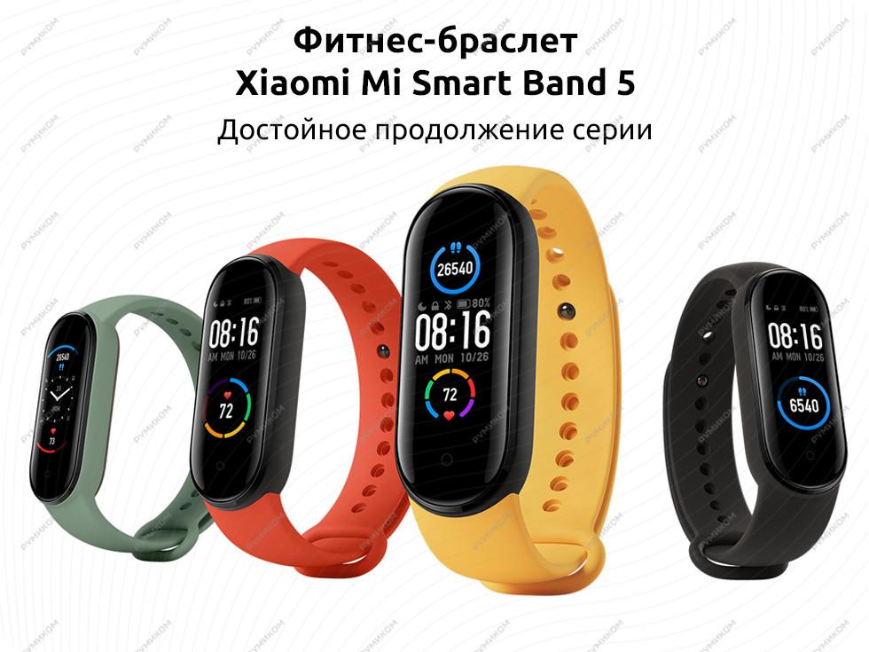 Фитнес-браслет Xiaomi Mi Band 5 (Глобальная версия без NFC) - фото 5