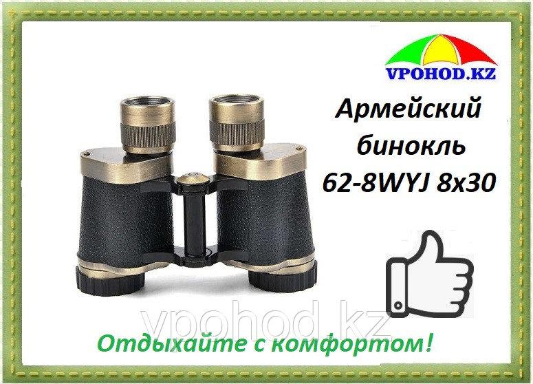 Армейский бинокль 62-8WYJ 8х30