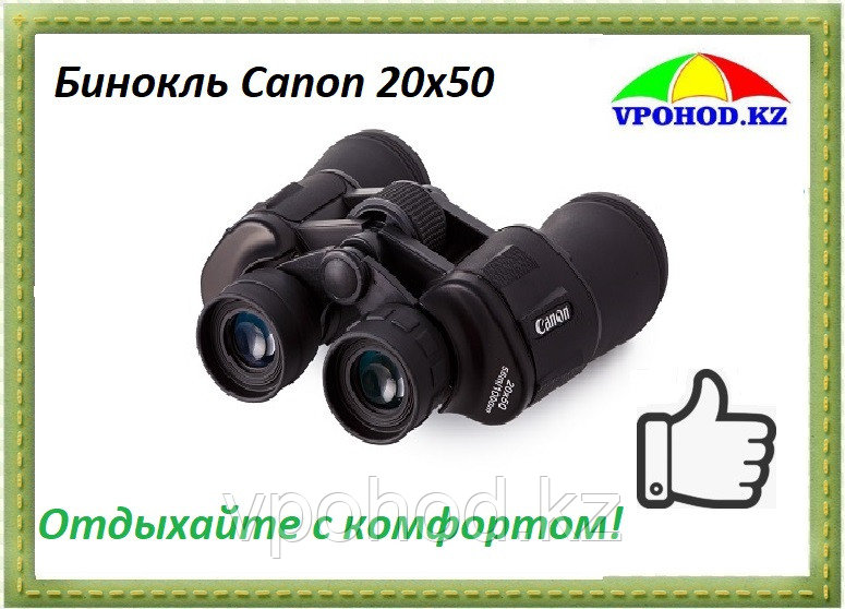 Бинокль Canon 20х50