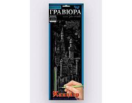 "Набор для творчества ""Гравюра Замок"" панорама (Серебро)"