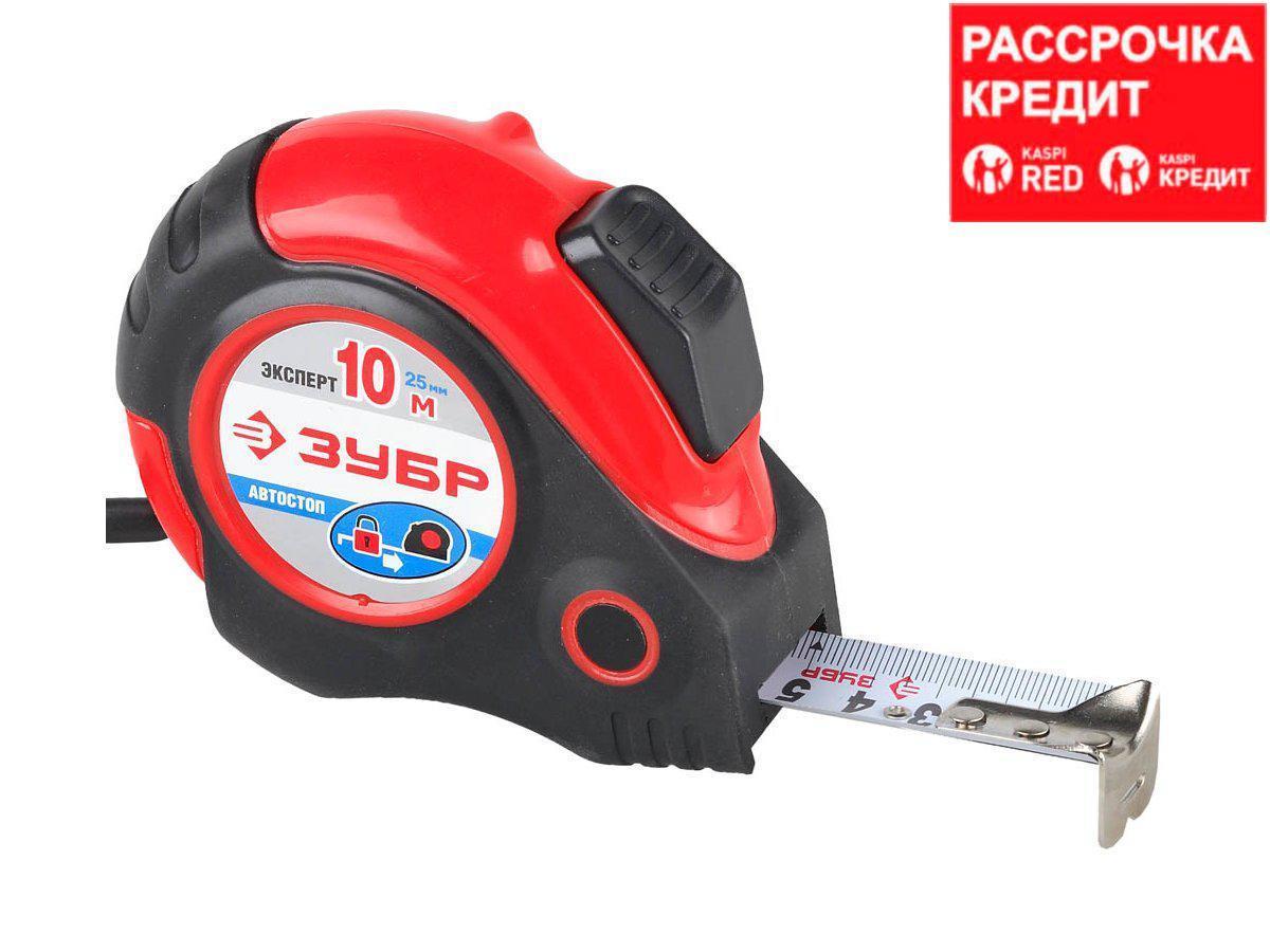 ЗУБР АВТОСТОП 10м / 25мм профессиональная рулетка с ударостойким обрезиненным корпусом (34057-10-25_z01)