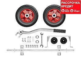 Набор колес + рукоятка, для генераторов мощностью до 3500 Вт, ЗУБР (ЗЭСБ-РК-1)