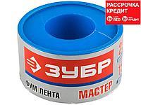 """Фумлента ЗУБР """"МАСТЕР"""", плотность 0,40 г/см3, 0,1ммх25ммх15м (12373-25-040)"""