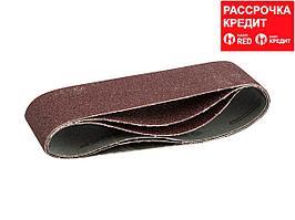 ЗУБР 75х457 мм, P40, лента шлифовальная МАСТЕР, для ЛШМ, 3 шт. (35541-040)