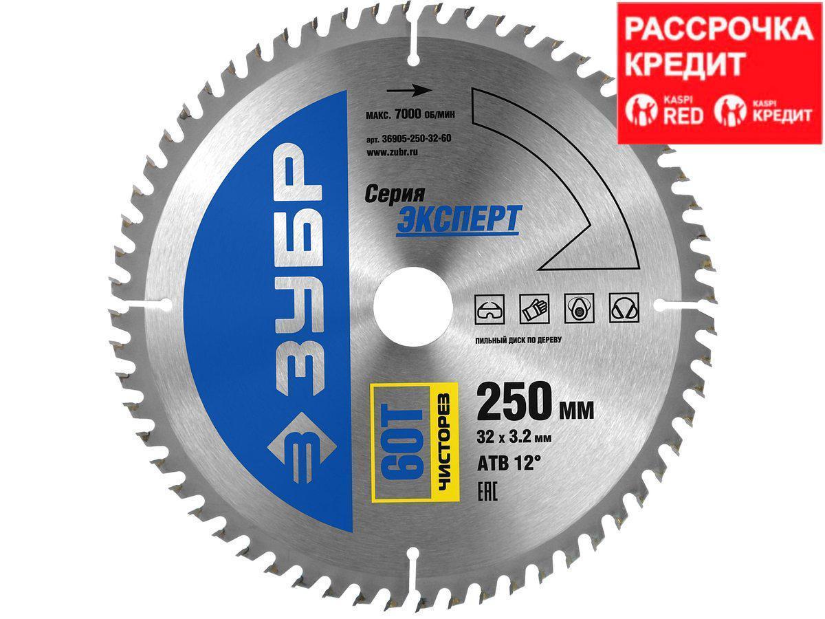 Пильный диск по дереву ЗУБР 36905-250-32-60, ЭКСПЕРТ, Чистый рез 250 х 32 мм, 60Т