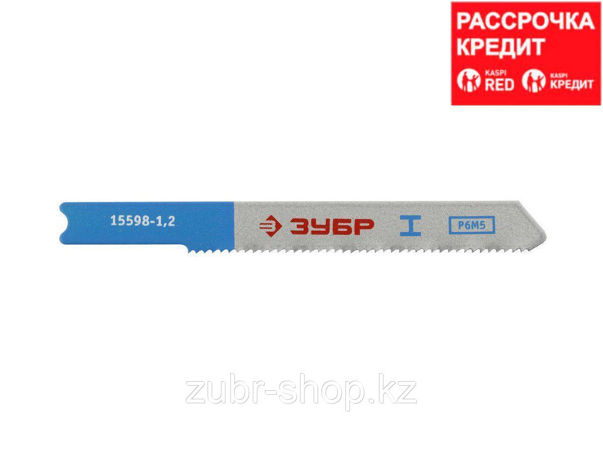 "Полотна ЗУБР ""ЭКСПЕРТ"", U118A, для эл/лобзика, HSS, по металлу, US-хвост., шаг 1,2мм, 50мм, 3шт (15598-1.2)"
