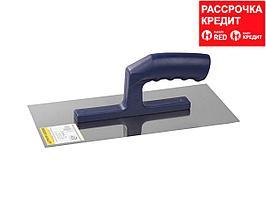 ЗУБР Профи 130х280 мм гладилка штукатурная нержавеющая с пластиковой ручкой. Серия Профессионал. (0804)