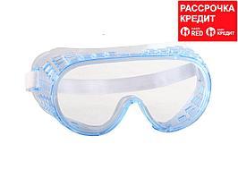 ЗУБР ФОТОН ударопрочные очки защитные с непрямой вентиляцией, закрытого типа. (110244)