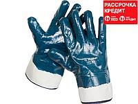 Перчатки ЗУБР рабочие с полным нитриловым покрытием, размер L (9) (11270-L)