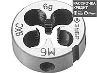 ЗУБР М6x1.0мм, плашка, сталь 9ХС, круглая ручная (4-28022-06-1.0)