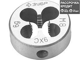 ЗУБР М8x1.25мм, плашка, сталь 9ХС, круглая ручная (4-28022-08-1.25)