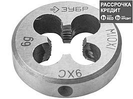 ЗУБР М10x1.0мм, плашка, сталь 9ХС, круглая ручная (4-28022-10-1.0)