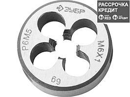 ЗУБР М6x1.0мм, плашка, сталь Р6М5, круглая машинно-ручная 4-28023-06-1.0 (4-28023-06-1.0)