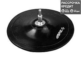 """Тарелка опорная ЗУБР """"МАСТЕР"""" резиновая для дрели под круг фибровый, d 150 мм, шпилька d 8 мм (3574-150)"""