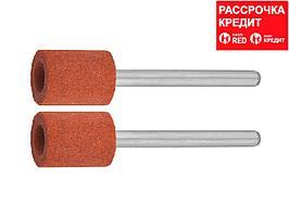 Цилиндр ЗУБР абразивный шлифовальный на шпильке, P 120, d 9,5x12,7х3,2 мм, L 45мм, 2шт (35911)