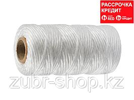 Шпагат ЗУБР многоцелевой полипропиленовый, белый, d=1,8 мм, 60 м, 50 кгс, 1,2 ктекс (50031-060)