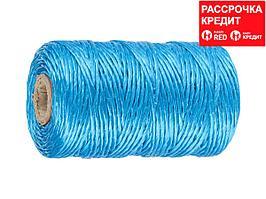 Шпагат ЗУБР многоцелевой полипропиленовый, синий, d=1,8 мм, 110 м, 50 кгс, 1,2 ктекс (50035-110)