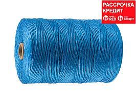Шпагат ЗУБР многоцелевой полипропиленовый, синий, d=1,8 мм, 500 м, 50 кгс, 1,2 ктекс (50035-500)