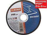 Круг отрезной по металлу ЗУБР 36200-115-1.2_z01, абразивный, для УШМ, 115 х 1,2 х 22,2 мм