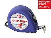 ЗУБР СТАНДАРТ 10м / 25мм рулетка с ударостойким корпусом (ABS) и противоскользящим покрытием (34016-10)