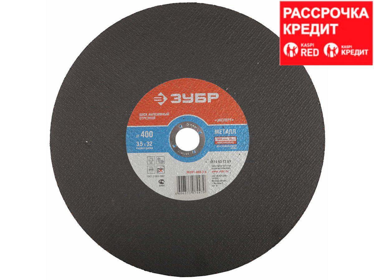 Круг отрезной по металлу ЗУБР 36201-400-3.5_z01, абразивный, для торцовочной пилы, 400 х 3,5 х 32 мм