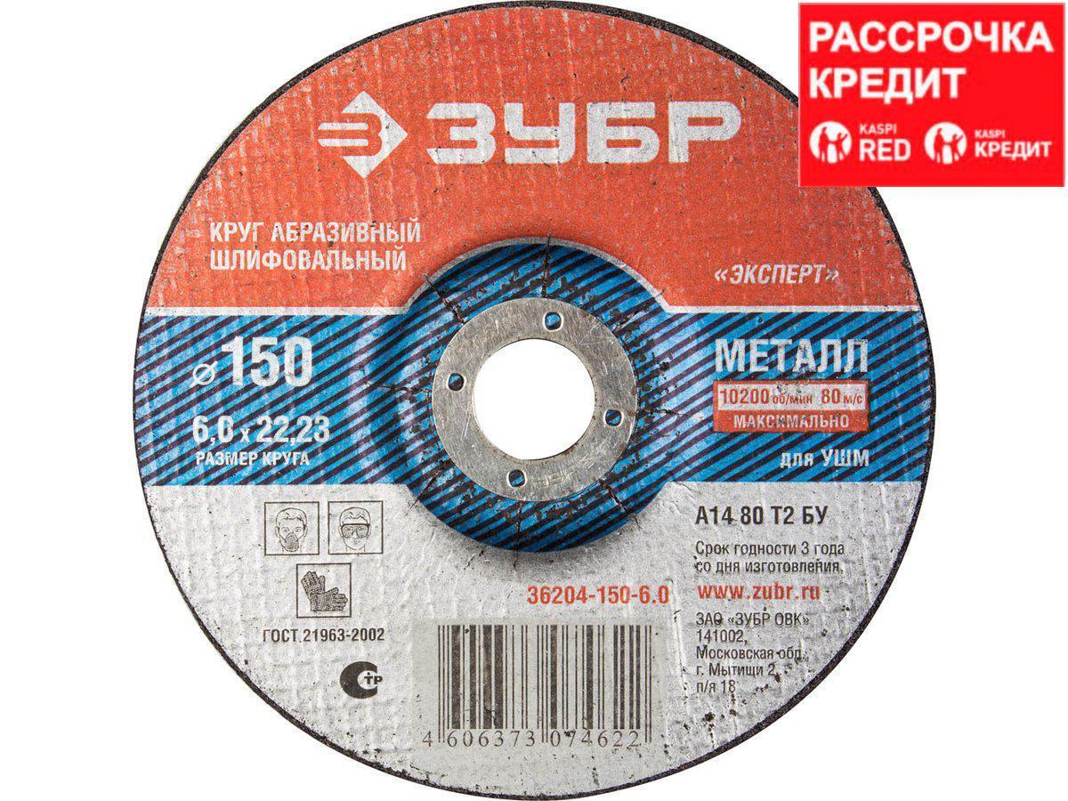 Круг шлифовальный по металлу ЗУБР 36204-150-6.0, для УШМ, 150 х 6 х 22,2 мм