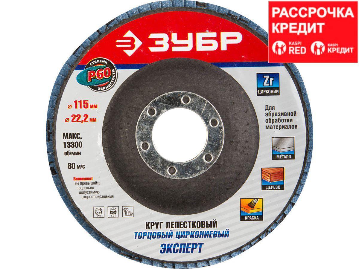 Круг лепестковый торцевой циркониевый, 115х22,2мм, тип КЛТ 1, ЗУБР P60 (36595-115-60)