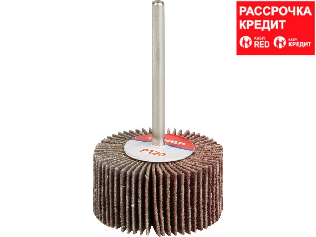 """Круг шлифовальный ЗУБР """"МАСТЕР"""" веерный лепестковый, на шпильке, тип КЛО, зерно-электрокорунд нормальный, P120, 15х30мм (36600-120)"""