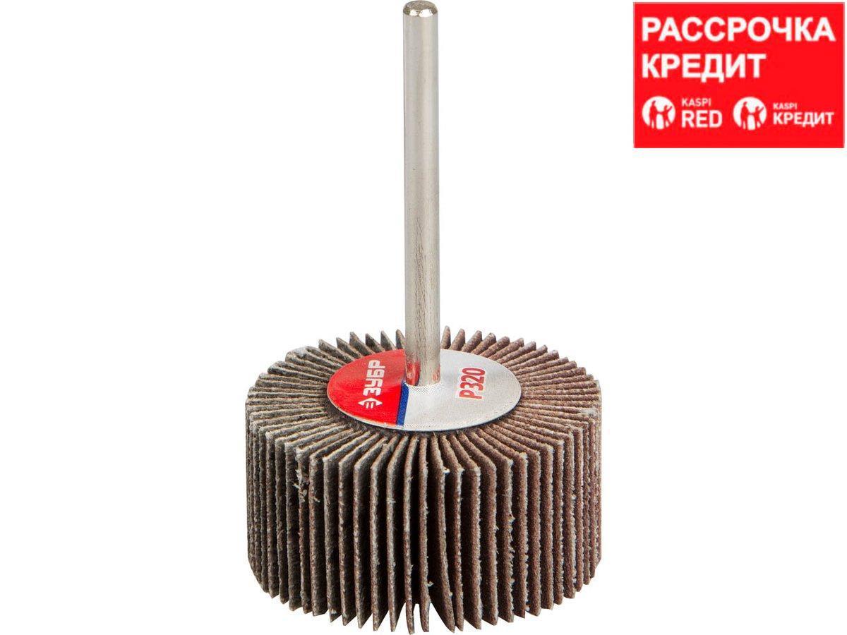 """Круг шлифовальный ЗУБР """"МАСТЕР"""" веерный лепестковый, на шпильке, тип КЛО, зерно-электрокорунд нормальный, P320, 15х30мм (36600-320)"""