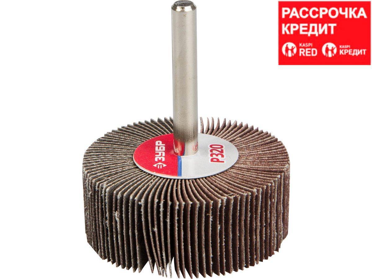 """Круг шлифовальный ЗУБР """"МАСТЕР"""" веерный лепестковый, на шпильке, тип КЛО, зерно-электрокорунд нормальный, P320, 20х50мм (36601-320)"""
