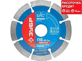 Т-700 УНИВЕРСАЛ 110 мм, диск алмазный отрезной по бетону, кирпичу, граниту, ЗУБР Профессионал (36650-110_z01)