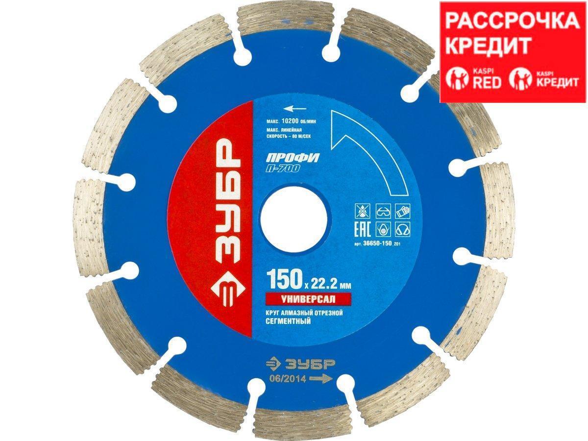 Т-700 УНИВЕРСАЛ 150 мм, диск алмазный отрезной по бетону, кирпичу, граниту, ЗУБР Профессионал (36650-150_z01)