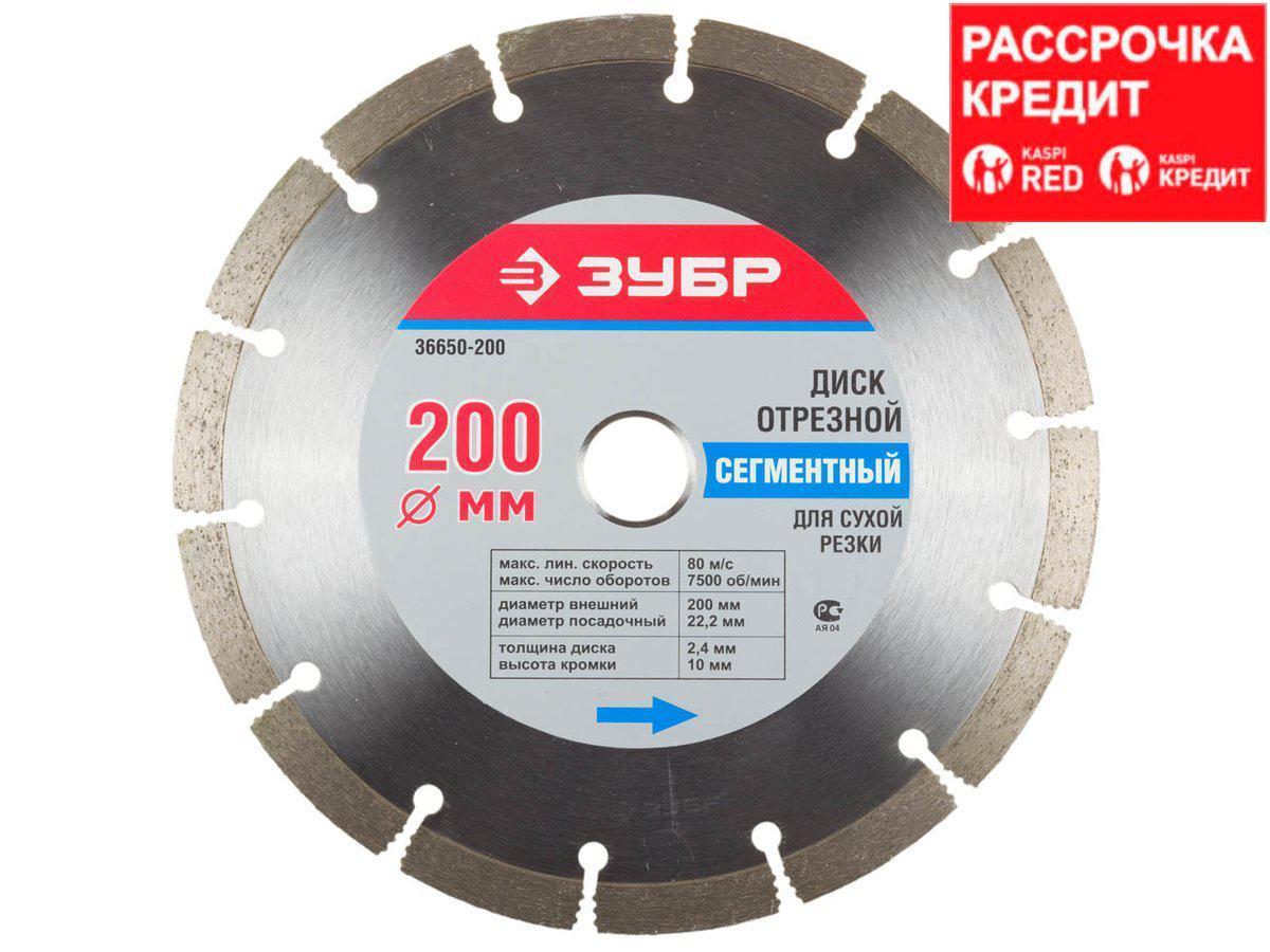 Алмазный диск отрезной ЗУБР 36650-200, сегментный, сухая резка, 22,2 х 200 мм