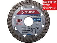 Алмазный диск отрезной ЗУБР 36652-105, ТУРБО, универсальный, сегментированный, сухая и влажная резка, 22,2 х 105 мм
